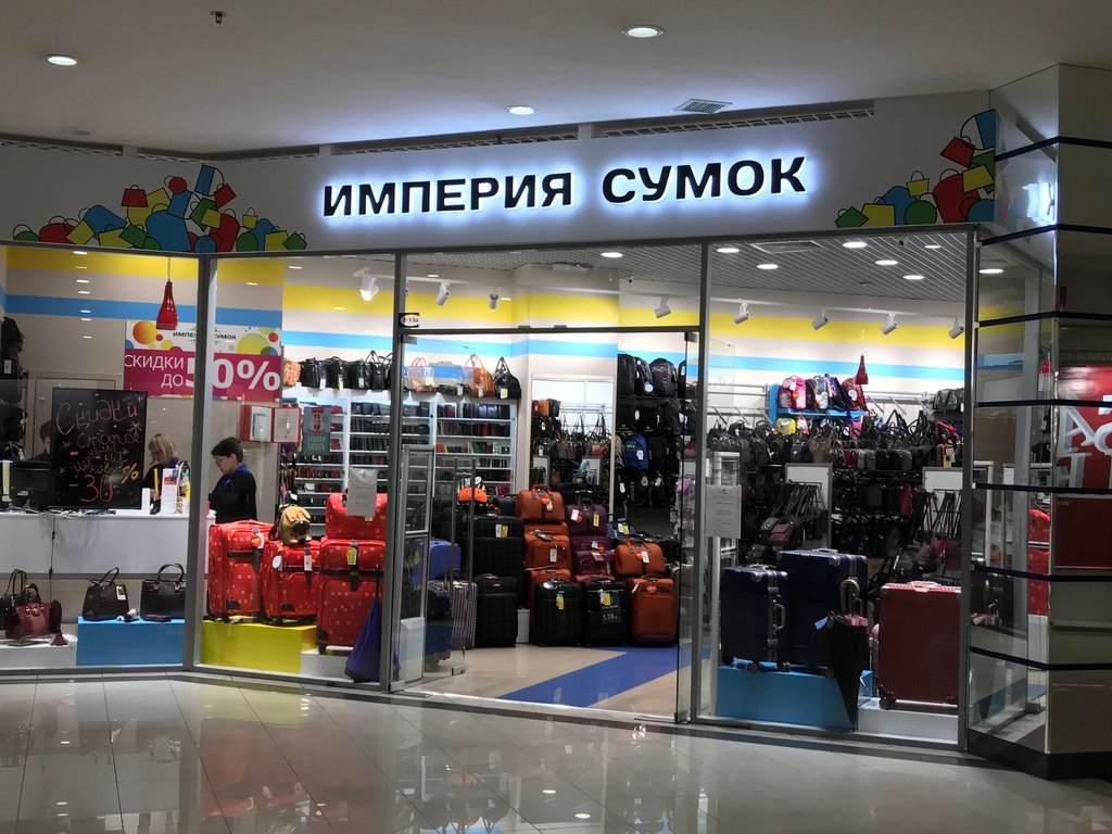 империя сумок магазины картинки отсортирован рейтингу голосам