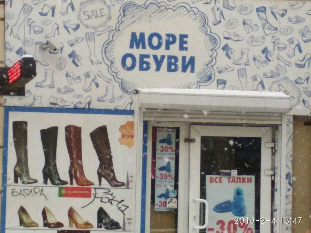 90e8536bcf4a70 Море обуви - магазин обуви, метро Площадь Ленина, Санкт-Петербург ...