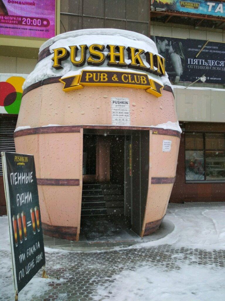 Пушкин омск ночной клуб ночные клубы спб когда откроют