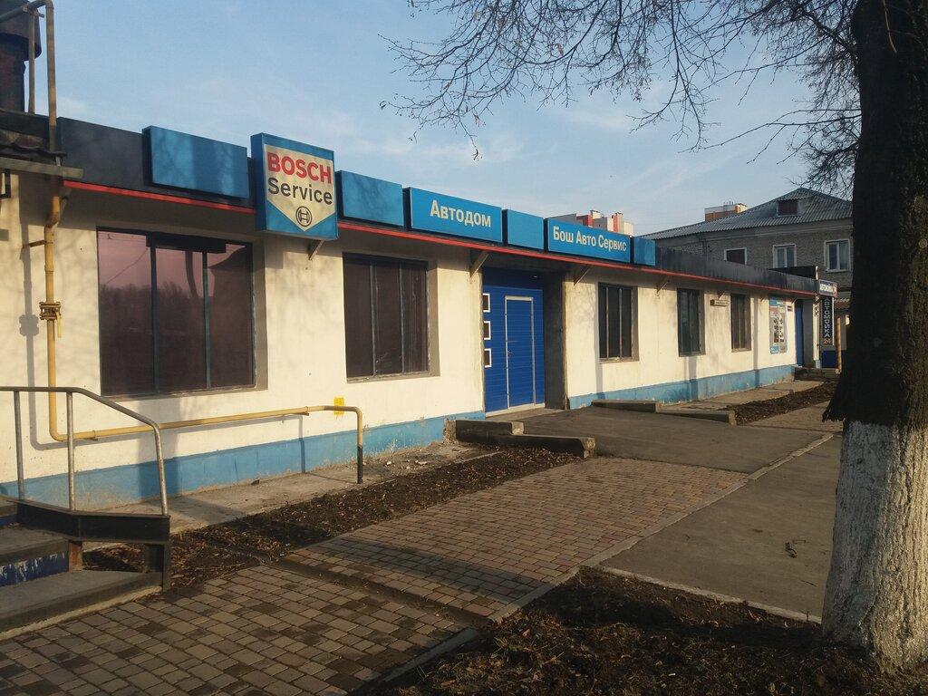 автосервис, автотехцентр — Автодом — Брянск, фото №2