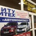 Деловой центр Ирниту, Широкоформатная печать в Городском округе Иркутск