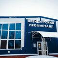 Оренбургский Профметалл, Услуги по ремонту и строительству в Голубом Факеле