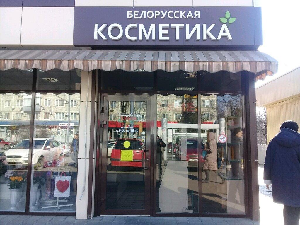 Белорусская косметика краснодар купить эйвон это чья косметика производство
