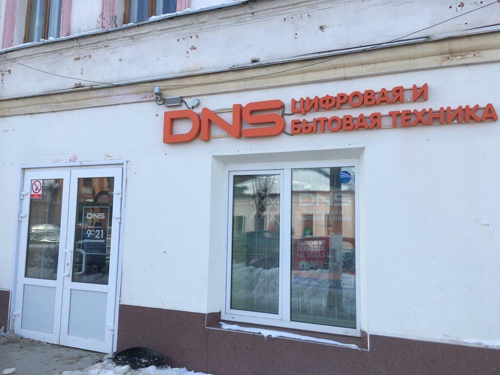 Днс Интернет Магазин Официальный Сайт Егорьевск
