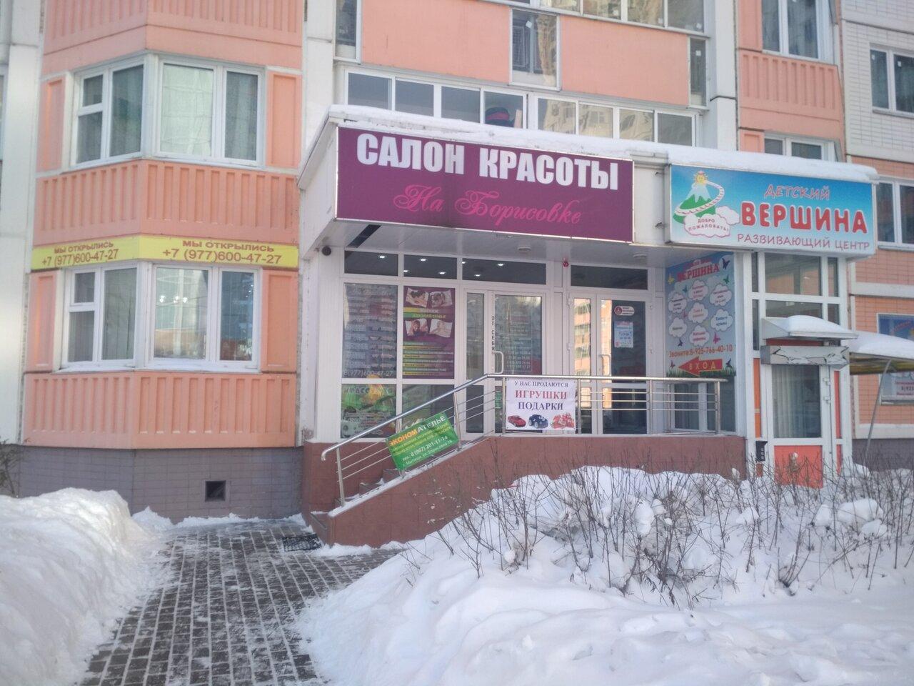 Салон красоты на Борисовке