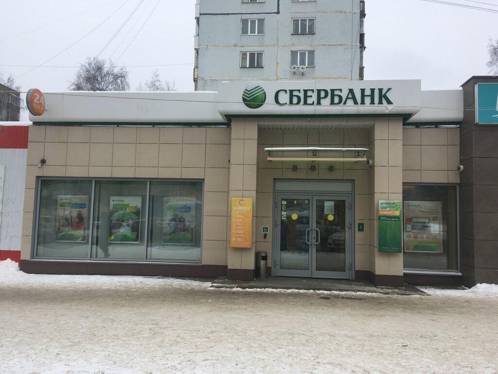 том, сбербанк смоленск официальный сайт фото классической