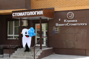 стоматологическая клиника — Клиника Вашего Стоматолога — Люберцы, фото №1