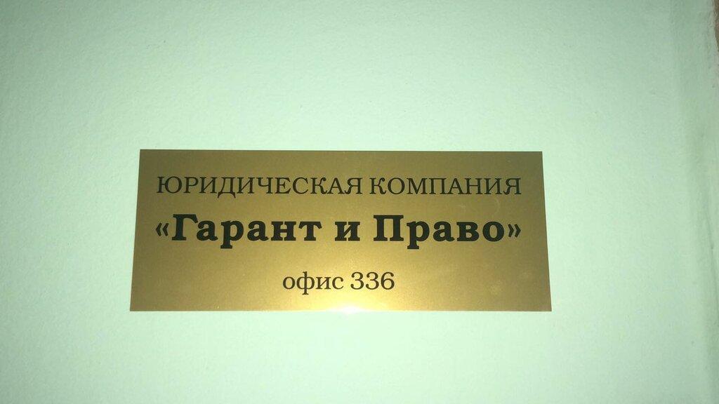 юридические консультации м сокол