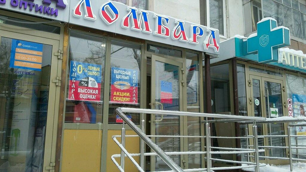 Ломбард на 9 парковой в москве ломбард авто в казань о