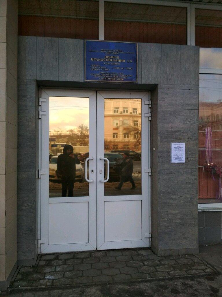ЗАГС — Дворец бракосочетания № 4 — Москва, фото №3