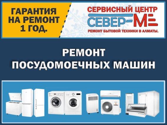 ремонт бытовой техники — Север-М — Алматы, фото №2