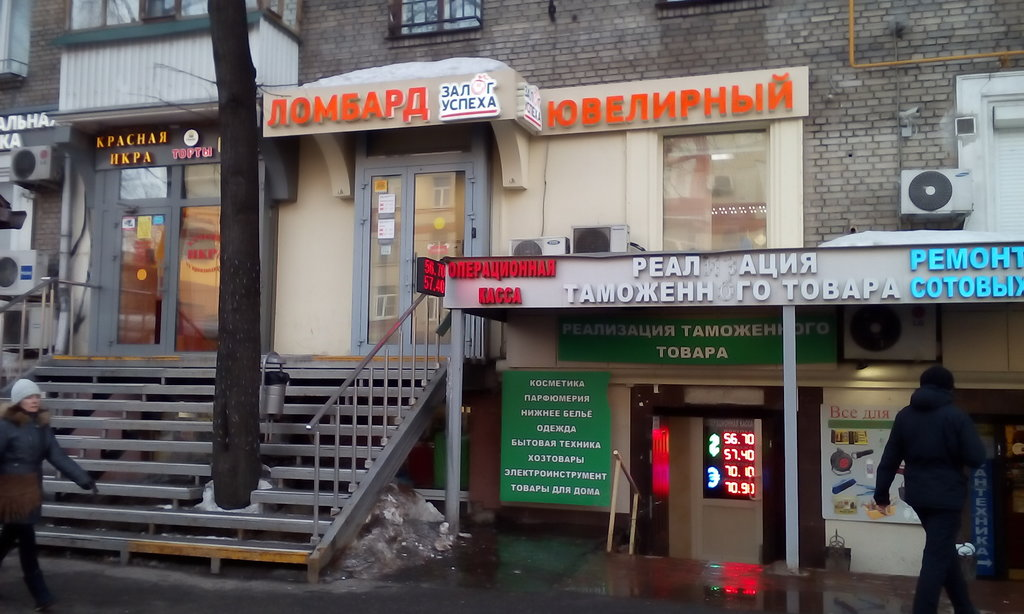 Ломбарды одежды москвы купить опель мокка в автосалоне в москве