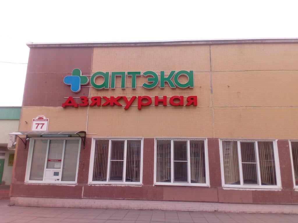 аптека — Белфармация аптека № 68 первой категории — Минск, фото №1