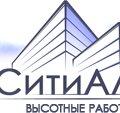 CityAlp, Кровельные работы в Каргасокском районе