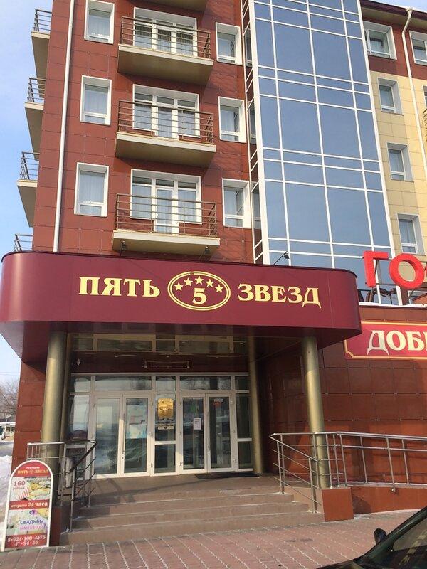 Пять Звезд на Воронежской