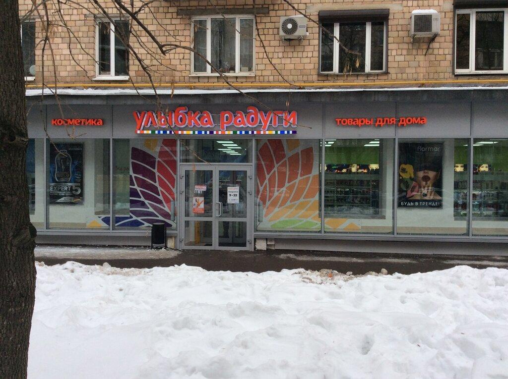 Магазин Радуга Адрес
