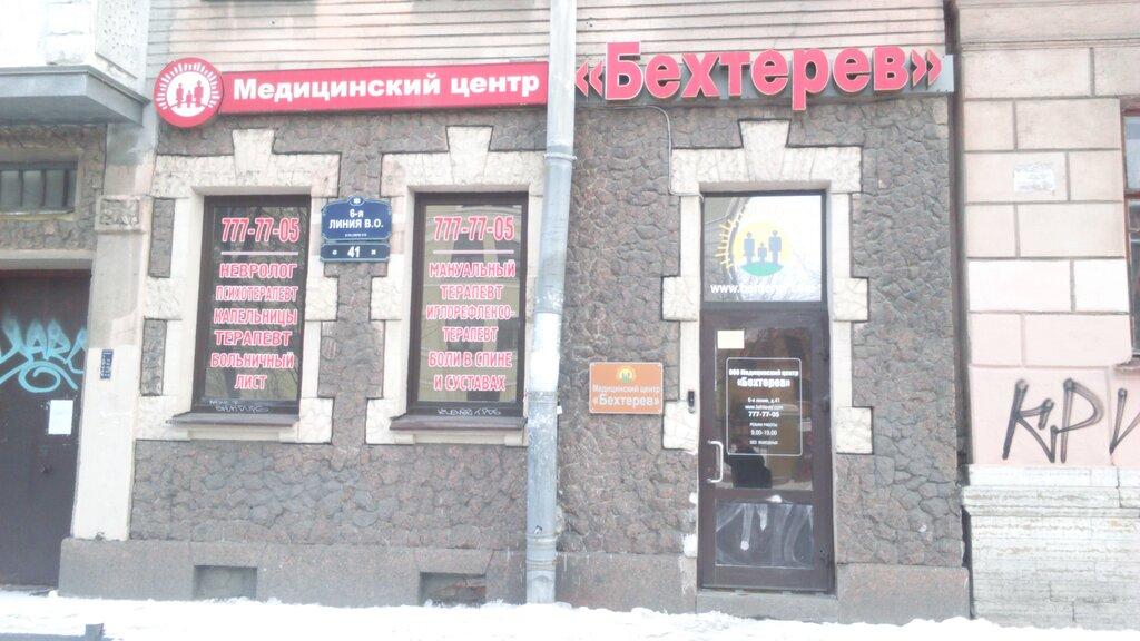 Наркологическая клиника бехтерева в спб москва вывод из запоя новый день