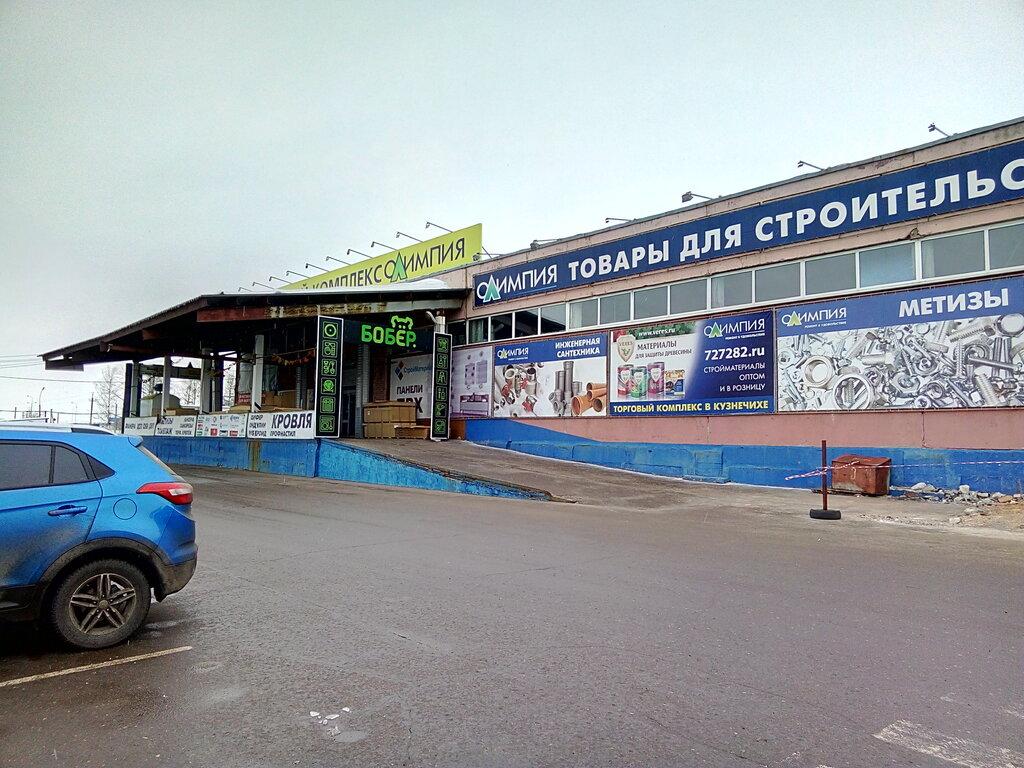 Магазин Олимпия Ярославль Кузнечиха Каталог