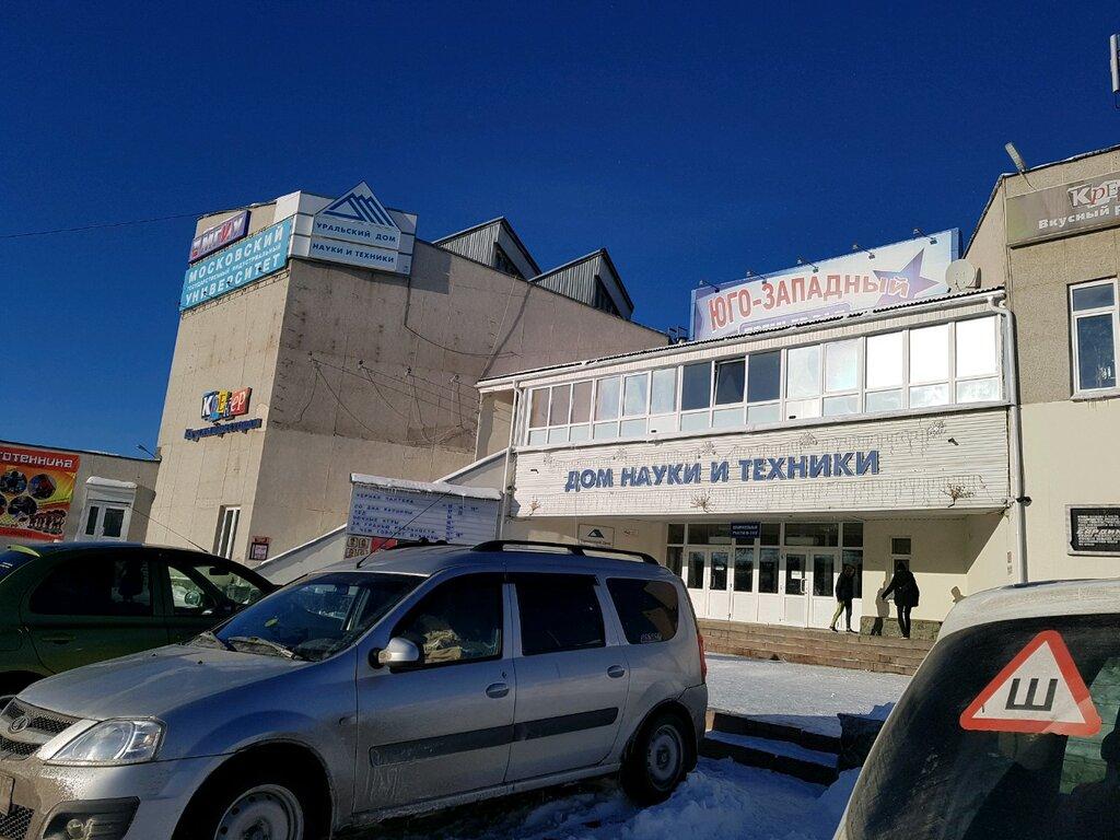Дом науки техники екатеринбург кинотеатр юбка из кружева сзади