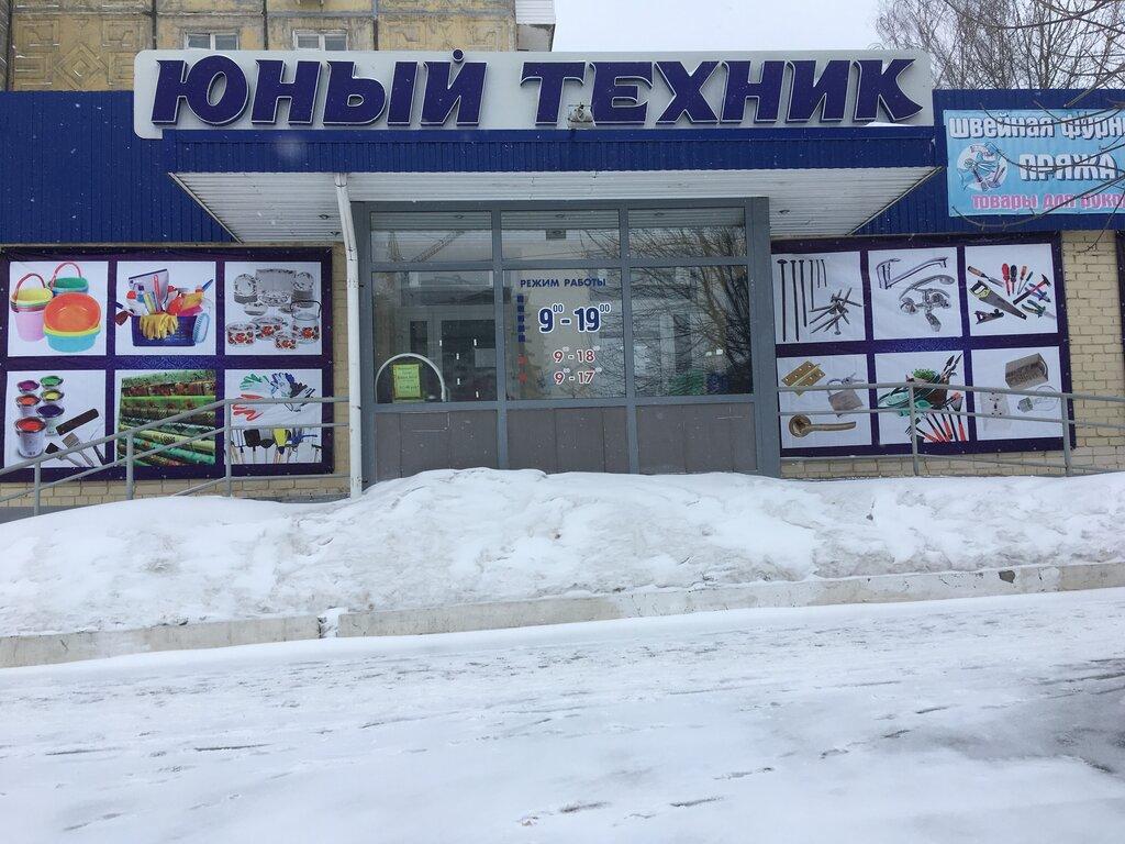 Режим Работы Магазина Юный Техник