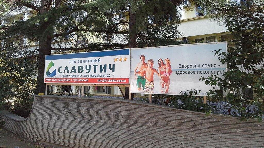 Санаторий славутич отзывы с фото