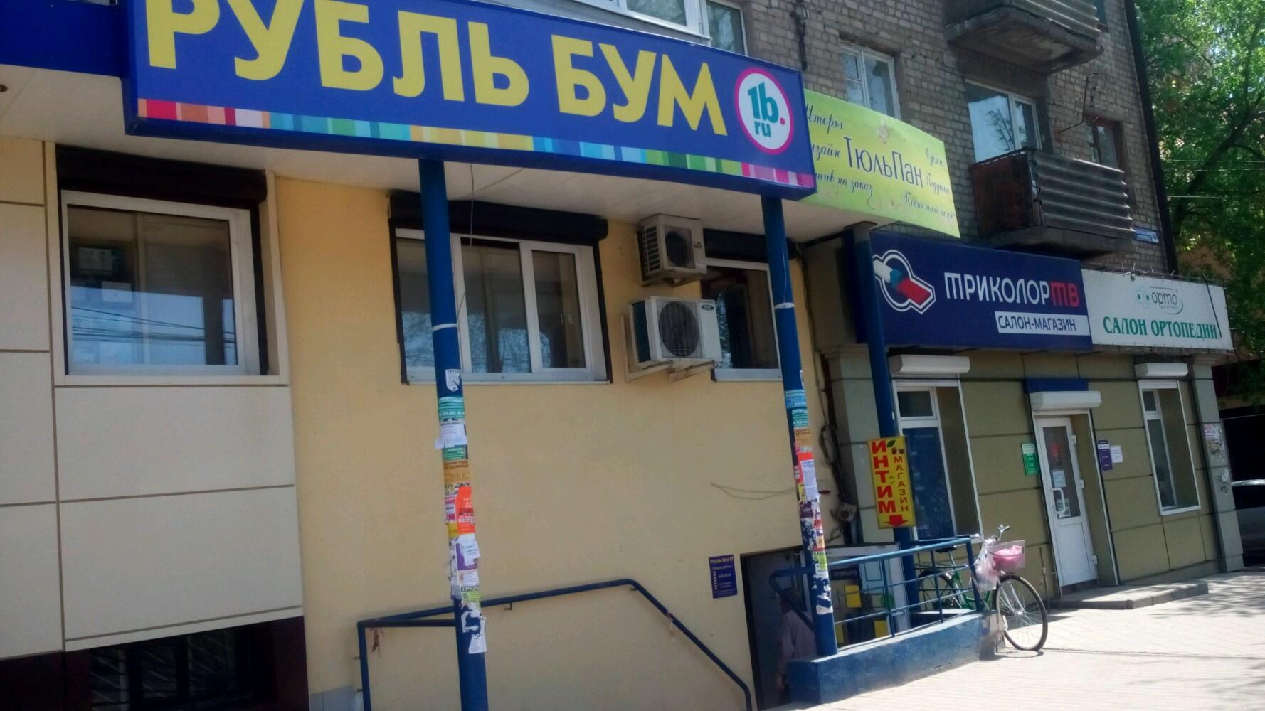 magazin-intim-v-voronezhe-russkoe-krempay-porno
