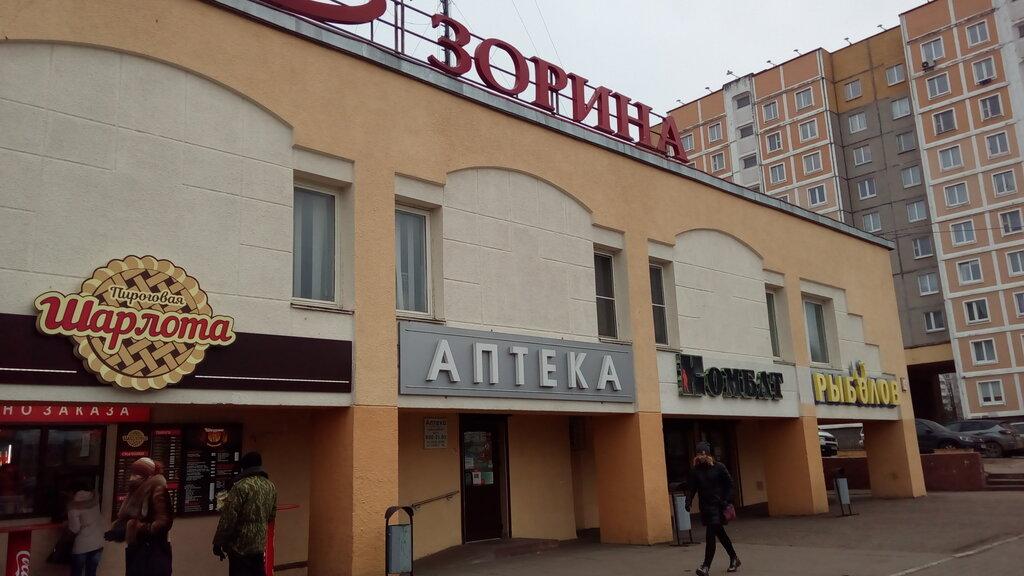 аптека — Радикс-С — Минск, фото №2