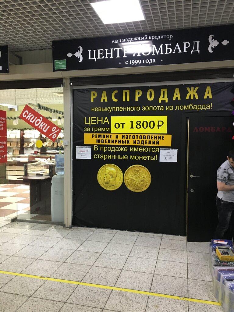 Ломбарды в центре москвы автосалон сокол москва