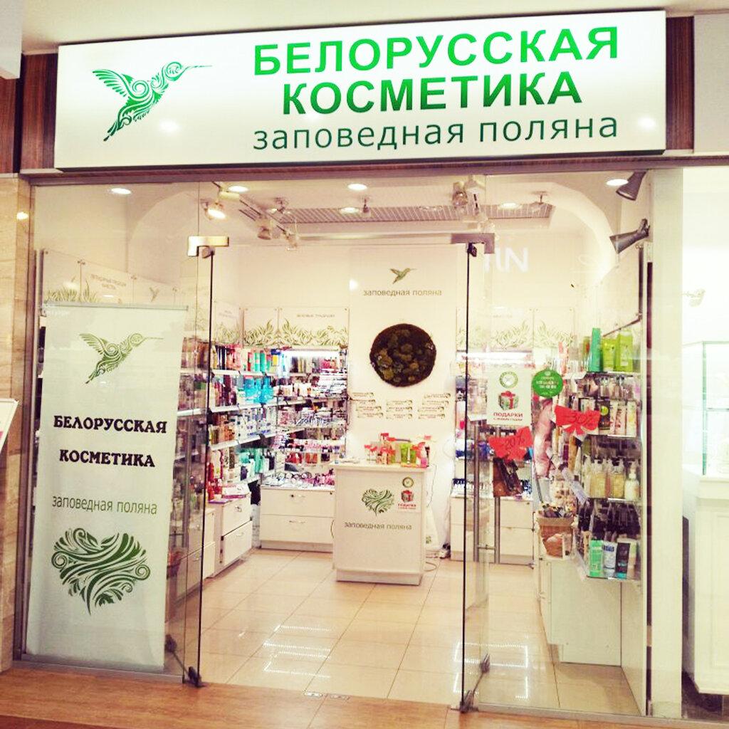 Белорусская косметика москва где купить детская косметика хипп купить