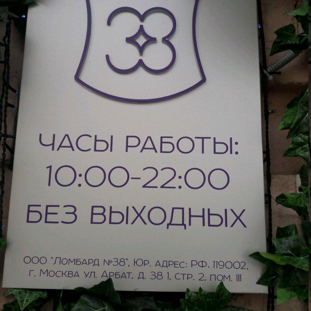 Часы работы ломбардов в москве faw в автосалонах москвы