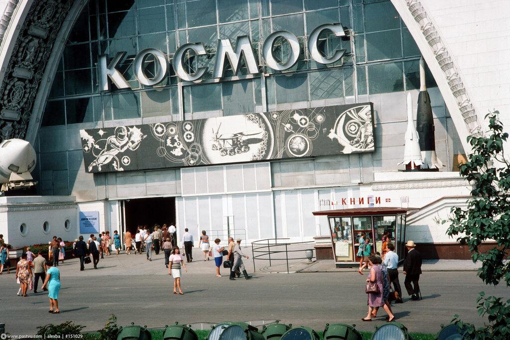 музей — Павильон № 32-34 Космос — Москва, фото №1