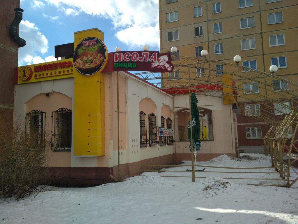 доставка еды и обедов — Isola Pizza — Витебск, фото №4