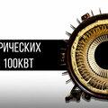 Ростовэлектроремонт, Ремонт электрооборудования авто в Первомайском районе