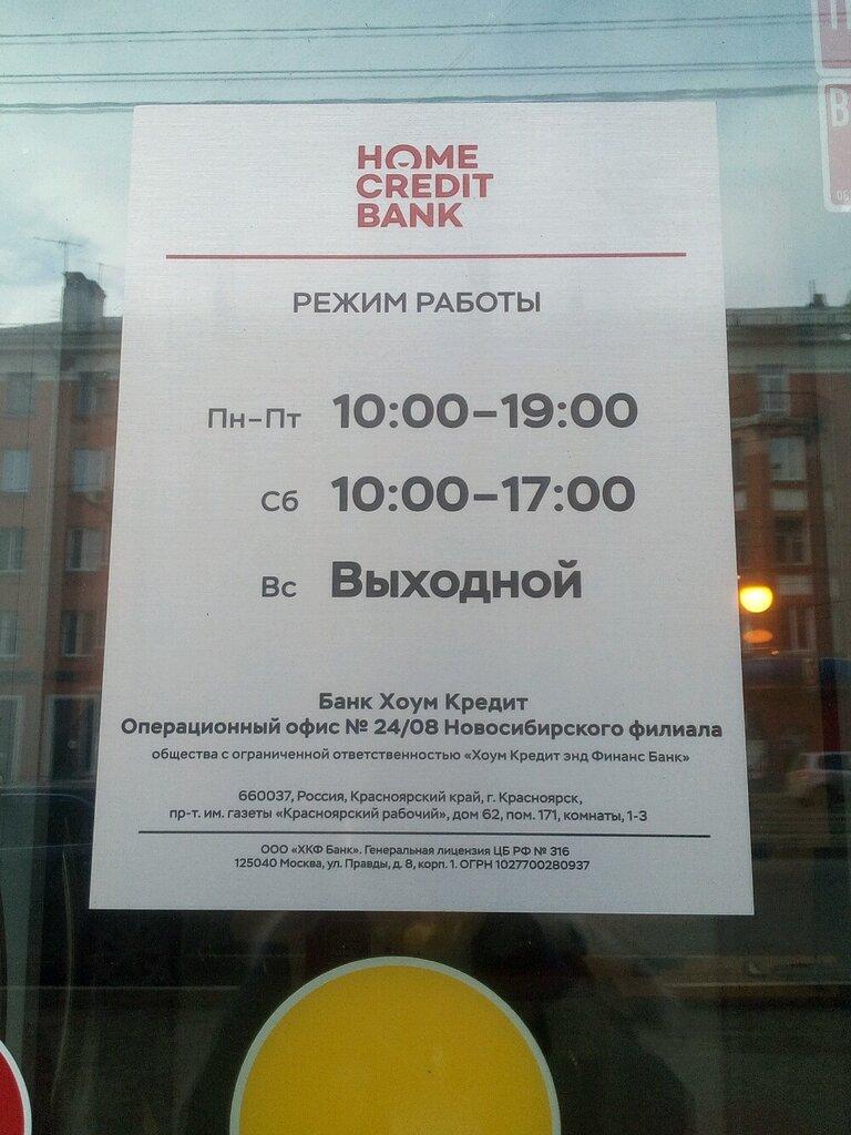 Кредит дом красноярск