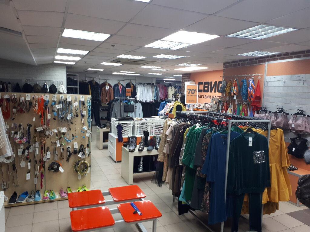 3f4934bd939 магазин одежды — Свисток магазин распродаж — Ижевск