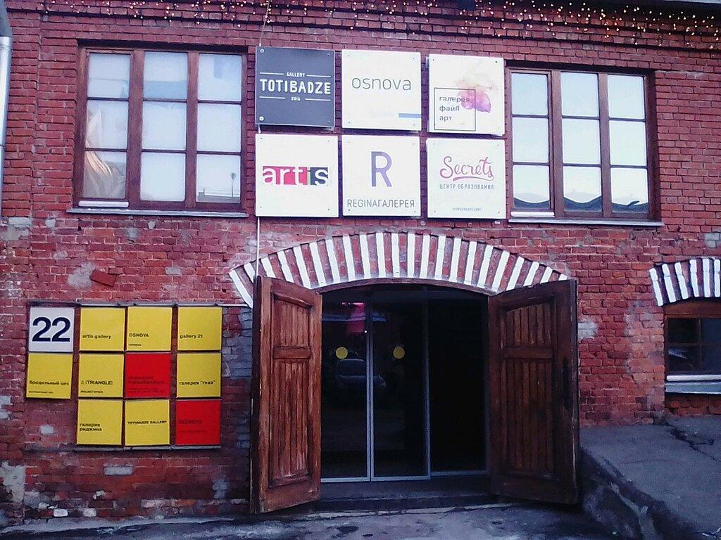 музей — Artis Gallery — Москва, фото №1