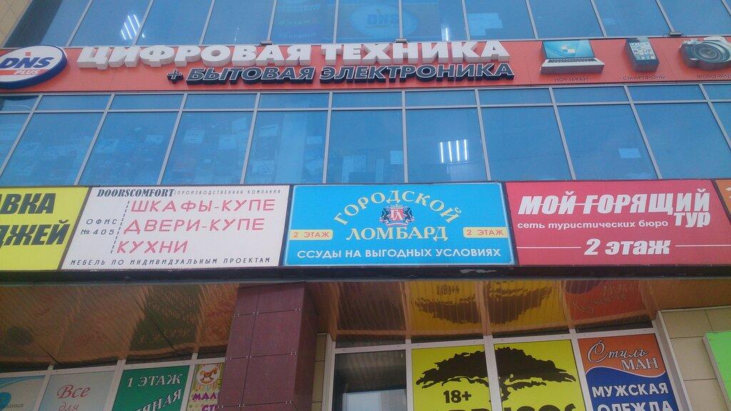 Электроники новосибирске ломбард в джишок стоимость часы