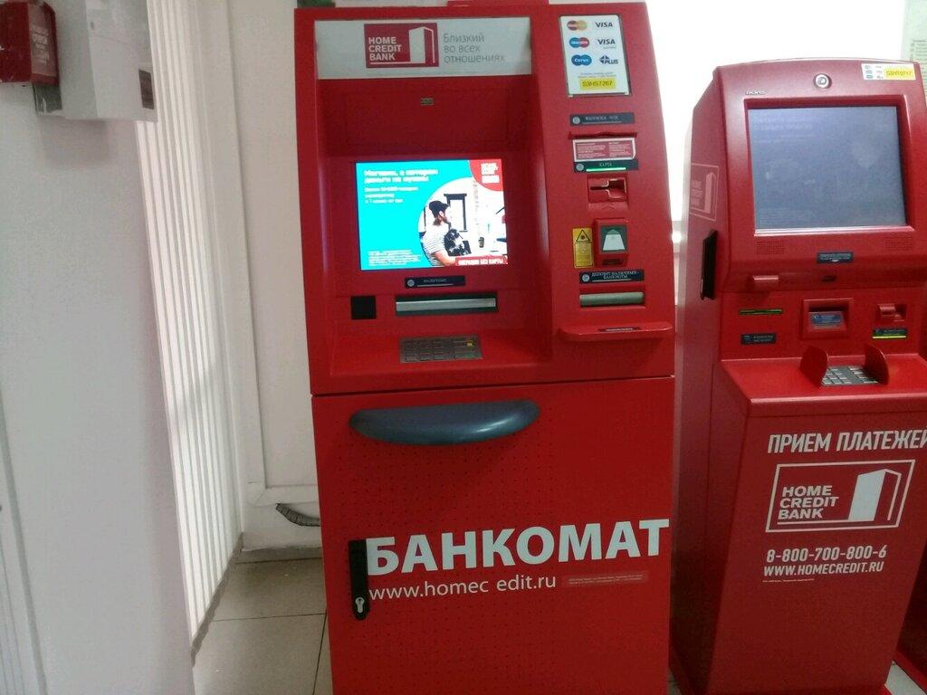 хоум кредит адреса банкоматов