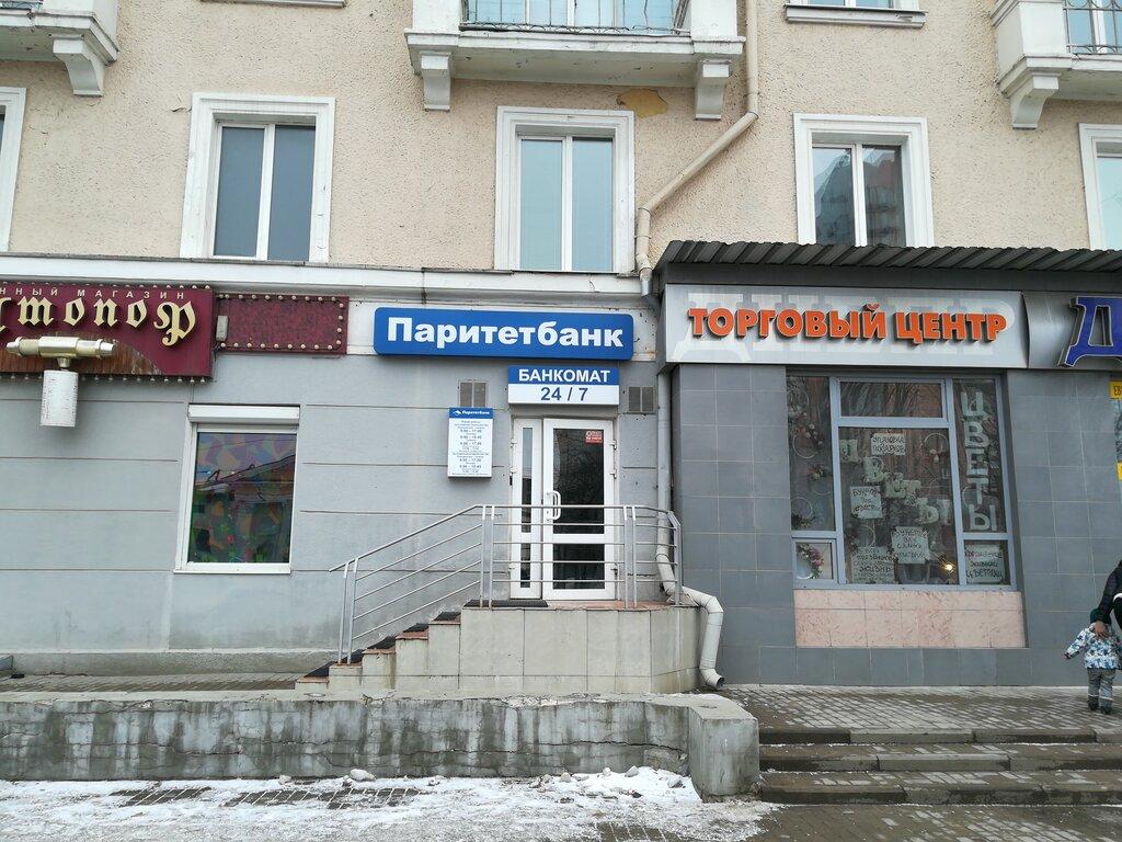 банк — Паритетбанк — Могилёв, фото №2