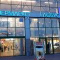 Глобус, Заказ кейтеринга на мероприятия в Городском округе Киров
