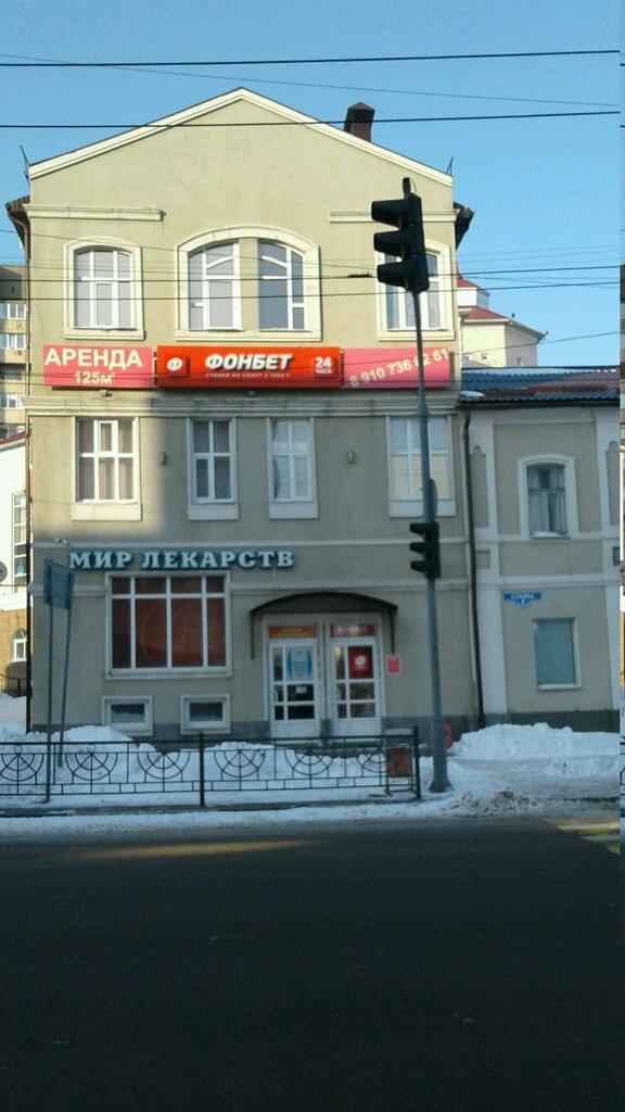 В белгороде закрыли фонбет