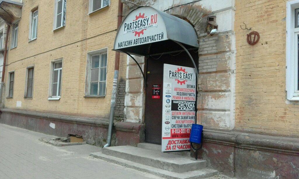 магазин автозапчастей и автотоваров — Partseasy — Калуга, фото №3