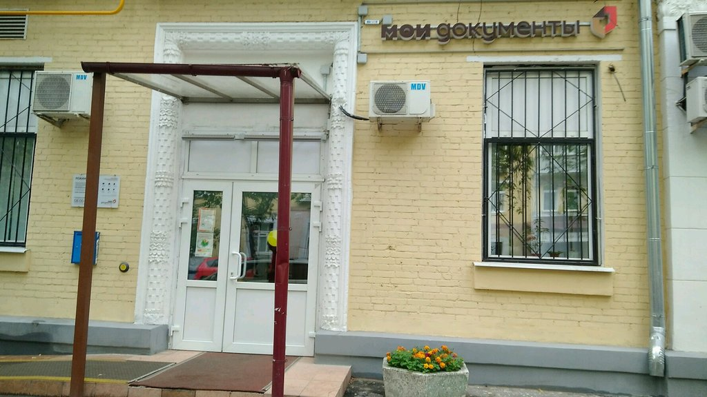 МФЦ — Центр госуслуг района Филевский Парк — Москва, фото №1