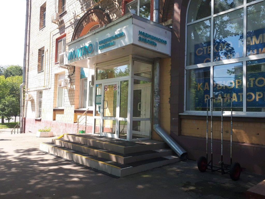диагностический центр — Инвитро — Москва, фото №3