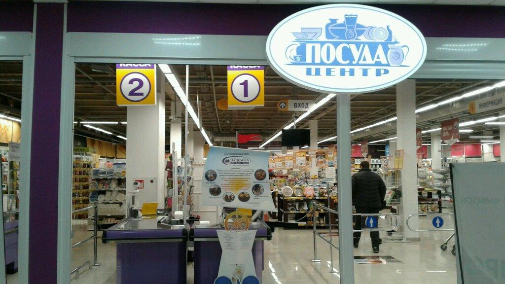 4de623817 Посуда центр - магазин посуды, Новосибирск — отзывы и фото — Яндекс ...