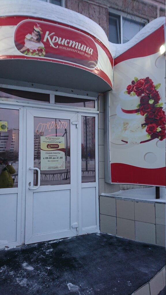 79aa699f7 Кристина - магазин продуктов, Новый Уренгой — отзывы и фото — Яндекс ...