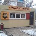 Ремонт обуви и кожгалантереи, Ремонт одежды в Городском округе Волгодонск