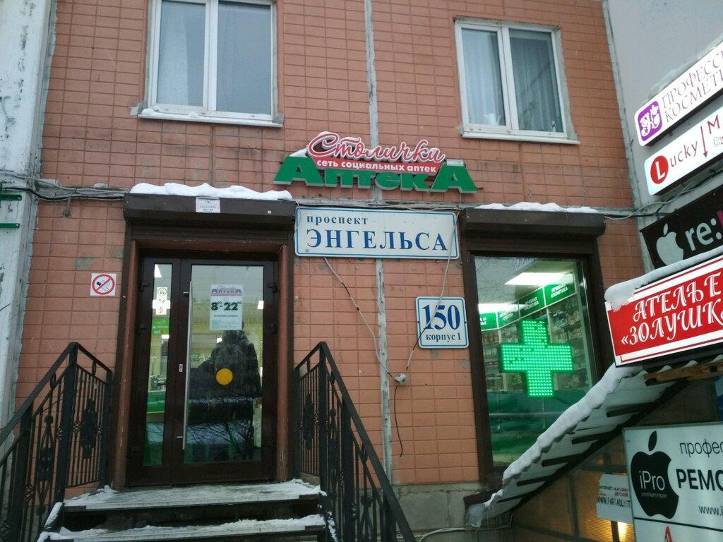 аптека — Столички — Санкт-Петербург, фото №3