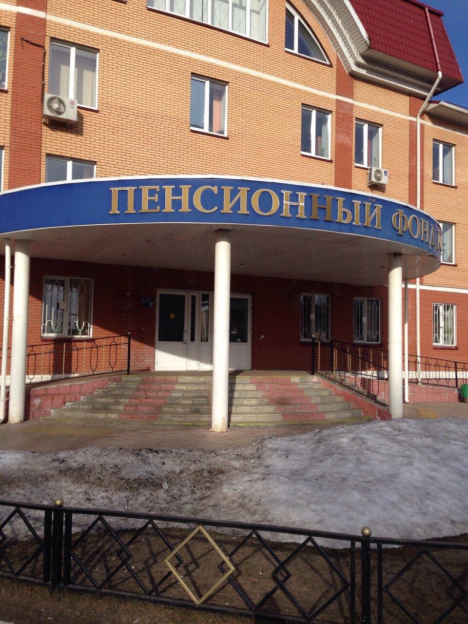 раменский пенсионный фонд личный кабинет