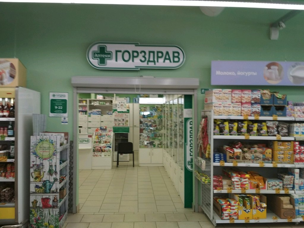 аптека — ГорЗдрав — Санкт-Петербург, фото №2